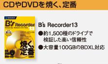 CDやDVDを焼く定番