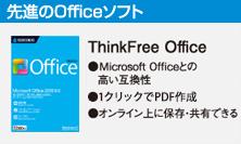 Excel,Word,PowerPointの代わりに使える先進のOffice