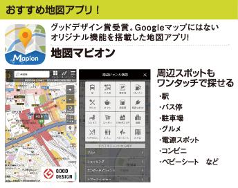 おすすめ地図アプリ