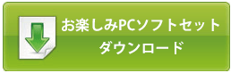 お楽しみPCソフトセット ダウンロード