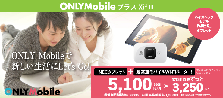 ONLY Mobile Xi® 使い放題・ONLY Mobileプラス Xi® 使い放題