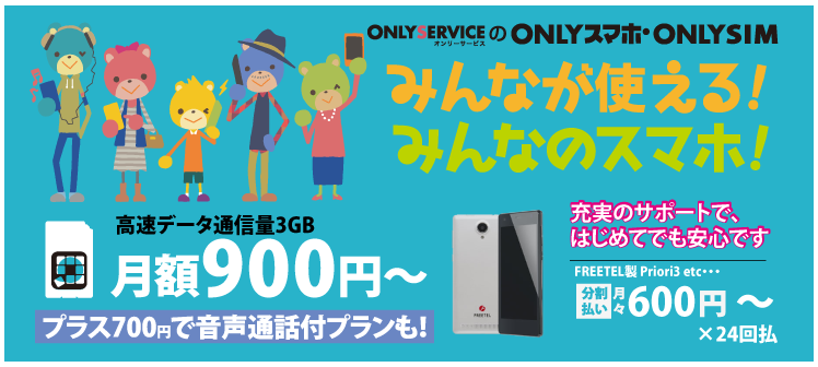 ONLYスマホ・ONLY SIM